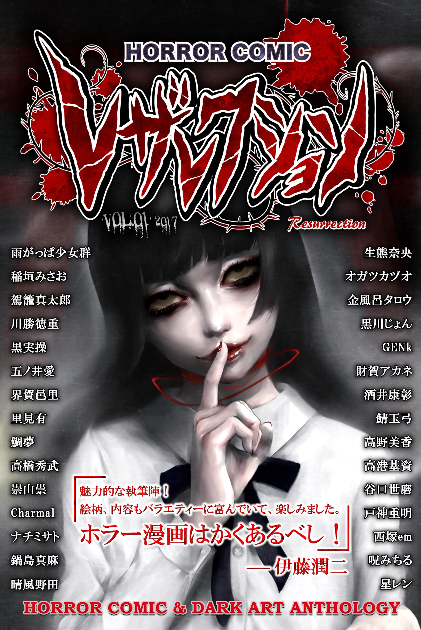 ホラーコミックレザレクション【重版】画像