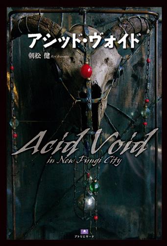 アシッド・ヴォイド Acid Void in New Fungi Cityの画像