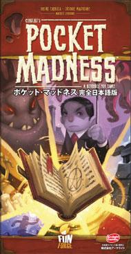 ポケット・マッドネス 完全日本語版の画像