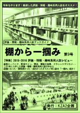 棚から一掴み9号『2015-1016評論・情報・趣味系同人誌レビュー』の画像