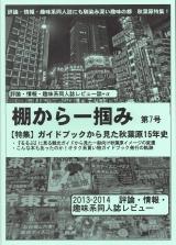 棚から一掴み7号 『ガイドブックから見た秋葉原15年史』画像