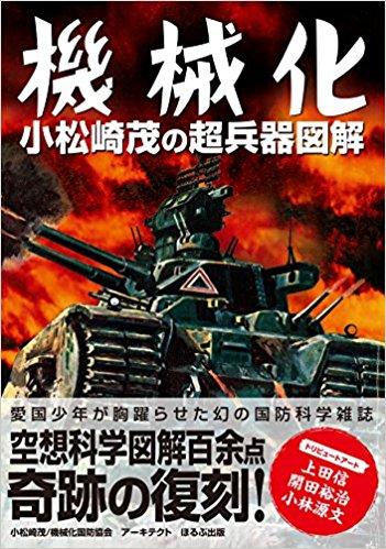 【特価本】機械化 小松崎茂の超兵器図解の画像