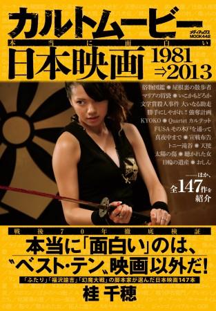 【特価本】カルトムービー 本当に面白い日本映画 1981→2013の画像