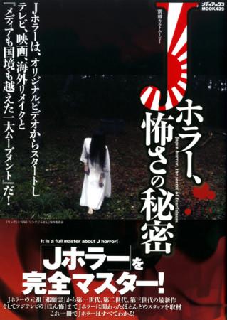 【特価本】別冊カルトムービー Jホラー、怖さの秘密の画像