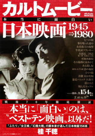【特価本】カルトムービー 本当に面白い日本映画 1945→1980画像