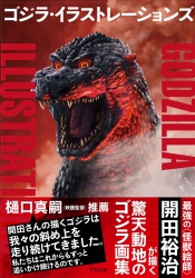 【特価本】ゴジラ・イラストレーションズ GODZILLA ILLUSTRATIONSの画像