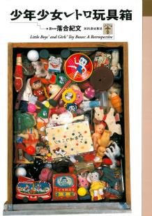 【特価本】少年少女レトロ玩具箱の画像