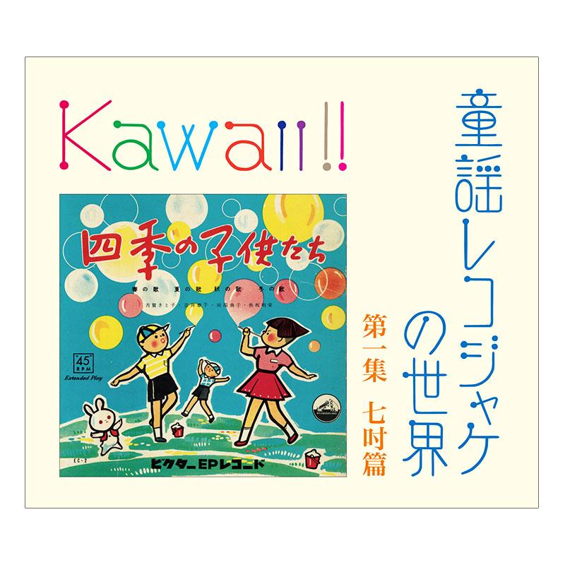 Kawaii!! 童謡レコジャケの世界 第一集 七吋篇の画像
