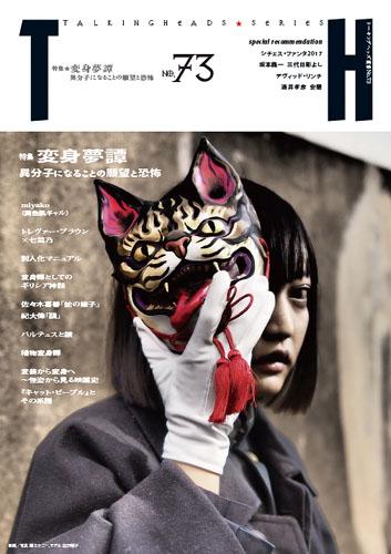 TH No.73「変身夢譚〜異分子になることの願望と恐怖」の画像