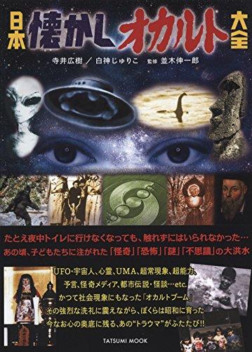 日本懐かしオカルト大全 (タツミムック)の画像