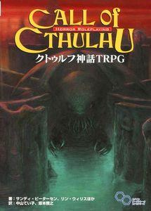 クトゥルフ神話 TRPGの画像