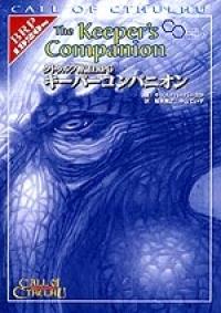 クトゥルフ神話TRPG キーパーコンパニオンの画像