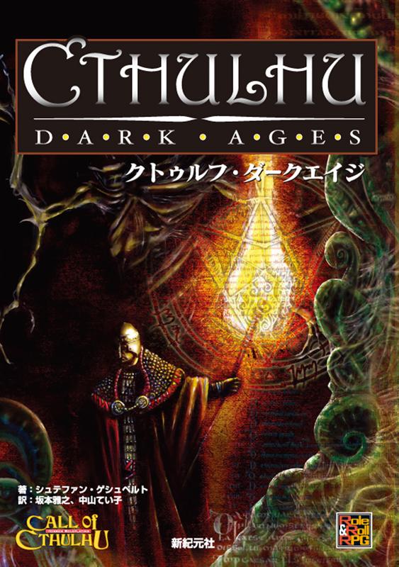 クトゥルフ・ダークエイジ Role&Roll RPGシリーズの画像