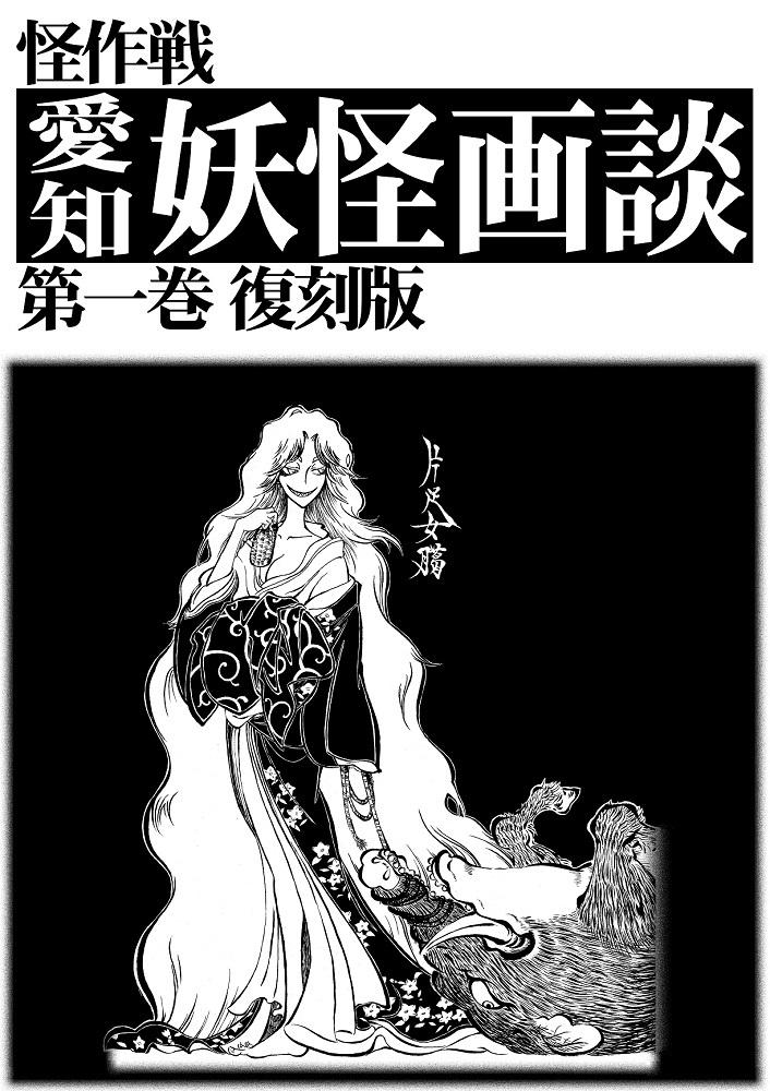 愛知妖怪画談 第一巻 復刻版 【怪作戦】画像