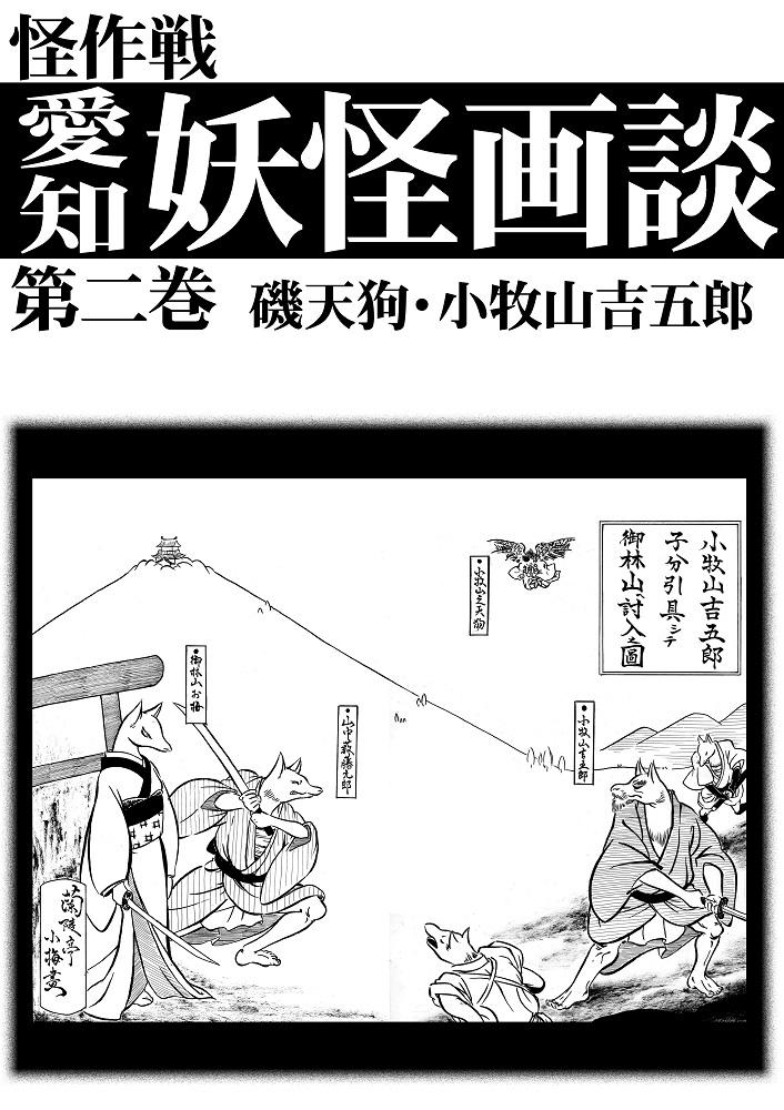 磯天狗・小牧山吉五郎 愛知妖怪画談 第二巻 【怪作戦】画像