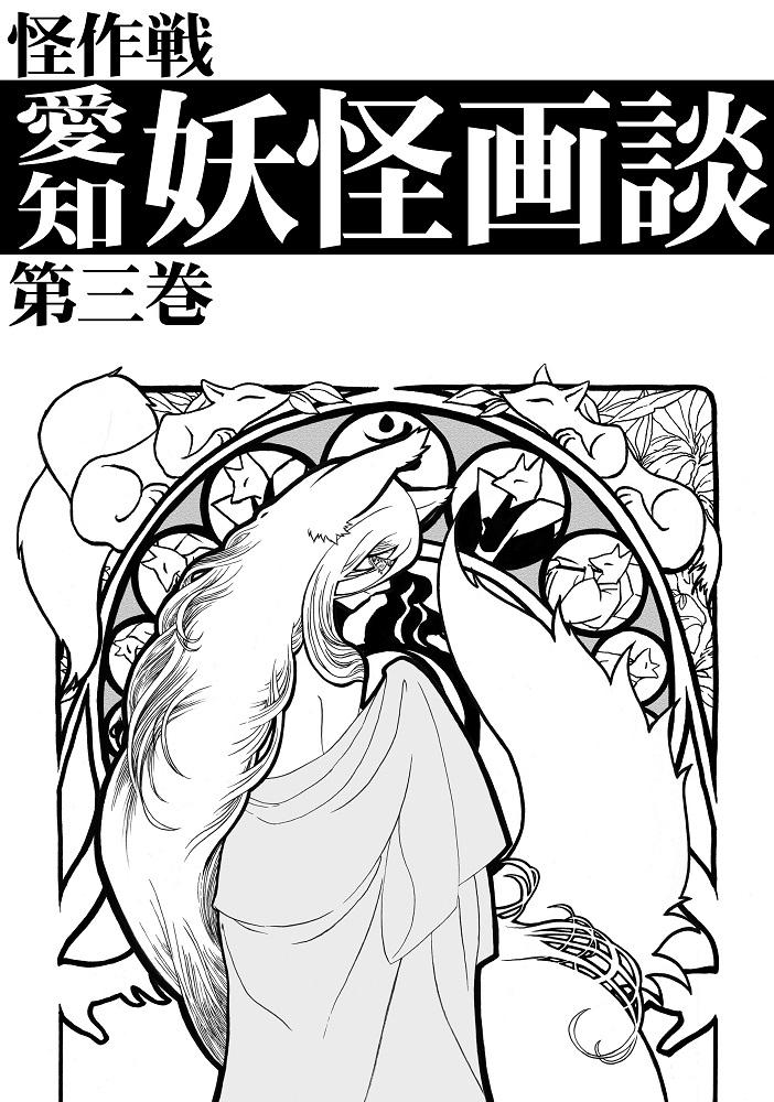 愛知妖怪画談 第三巻 恩田の初連の画像