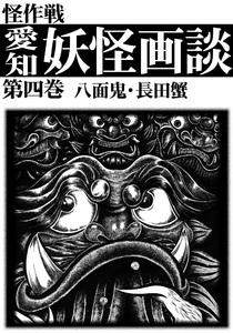 愛知妖怪画談 第四巻 八面鬼・長田蟹の画像