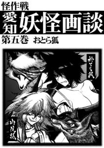 愛知妖怪画談 第五巻 おとら狐の画像