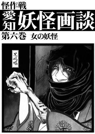 愛知妖怪画談 第六巻 女の妖怪 【怪作戦】画像
