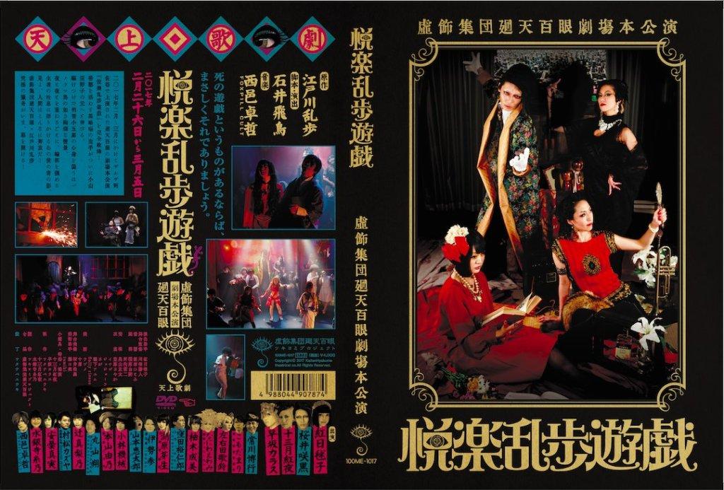 【廻天百眼】舞台『悦楽乱歩遊戯』公演DVDの画像