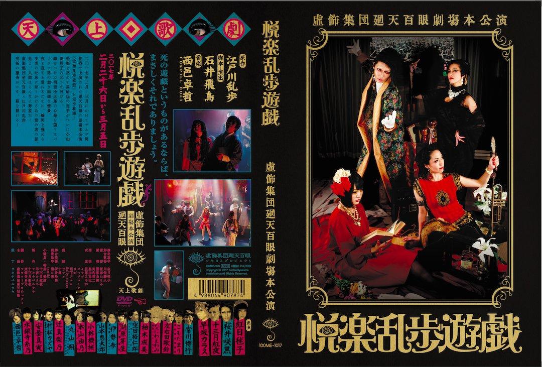 【廻天百眼】舞台『悦楽乱歩遊戯』公演DVD画像