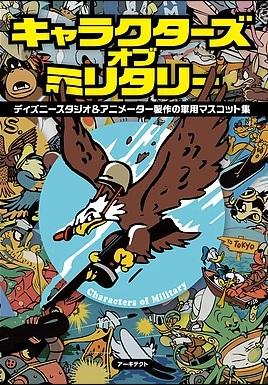 【特価本】キャラクターズオブミニタリーの画像