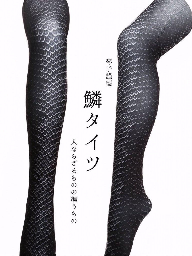 【ruban_blanch】鱗タイツ-人ならざるものの纏うものの画像