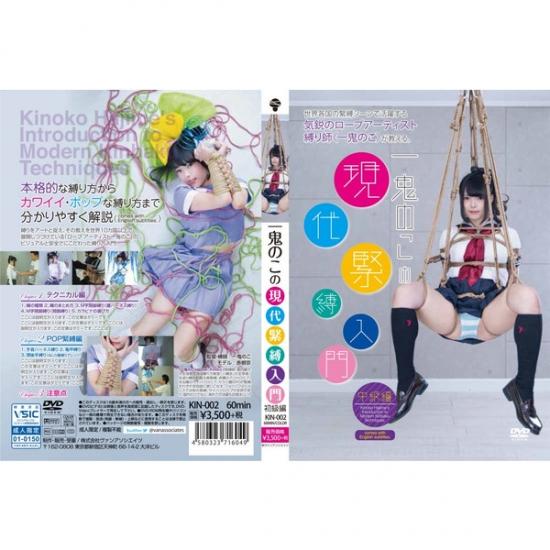 現代緊縛入門 中級編 DVD 【一鬼のこ】の画像