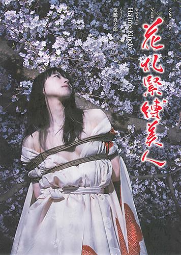 【特価本】花札緊縛美人の画像