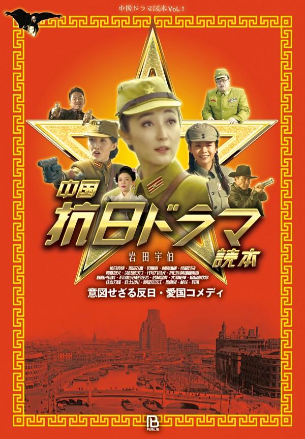 中国抗日ドラマ読本 【新本】の画像