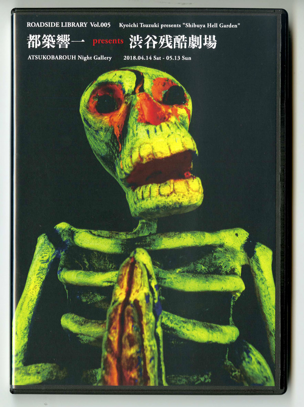【サイン入り】ROADSIDE LIBRARY vol.005 渋谷残酷劇場 都築響一 presents DVD-R版の画像