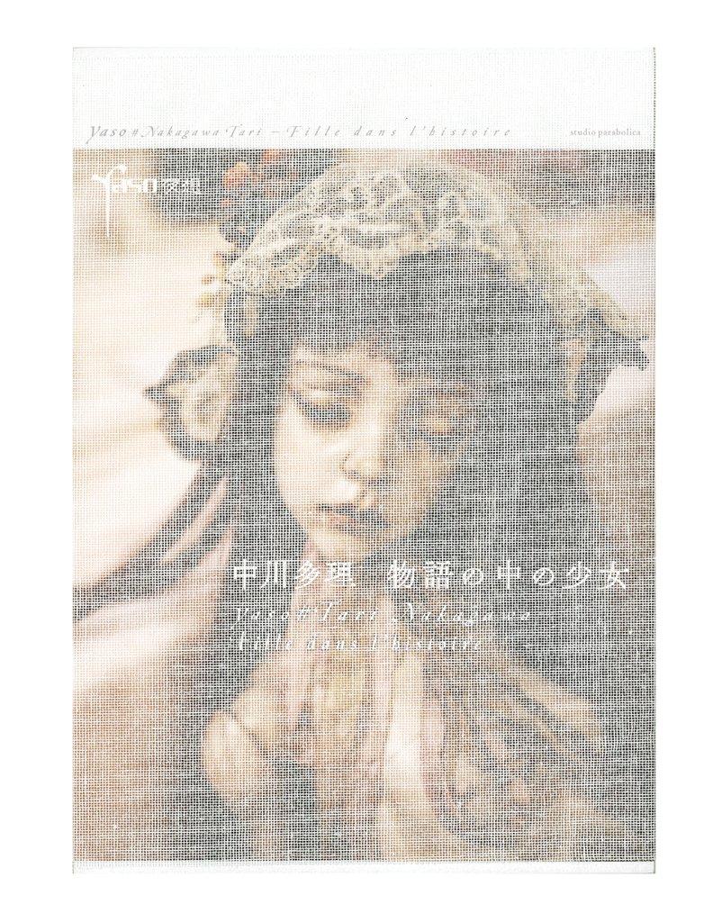 夜想#中川多理―物語の中の少女の画像