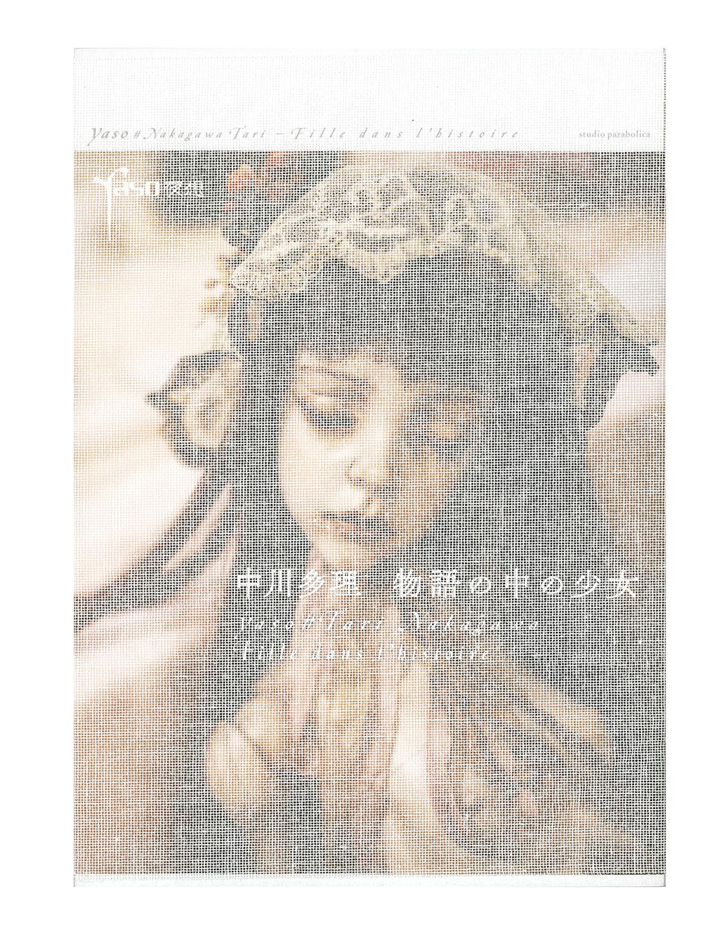 yaso#中川多理―物語の中の少女 夜想画像