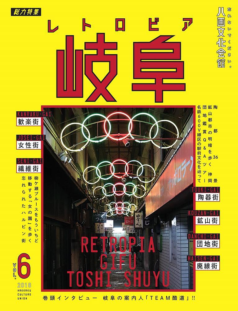 八画文化会館vol.6 特集:レトロピア岐阜画像
