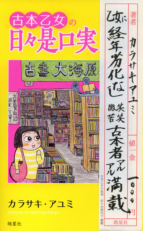 【サイン本】古本乙女の日々是口実の画像
