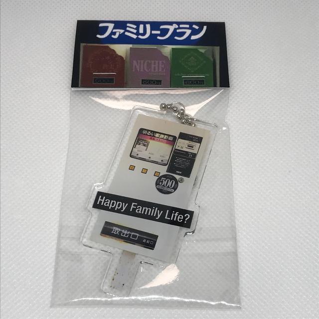 「Happy Family Life?」アクリルキーホルダー 【ニッチな終末】の画像