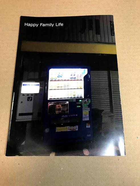 Happy Family Life 【ニッチな終末】の画像