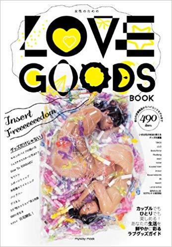 【特価本】LOVE GOODS BOOK 490item画像