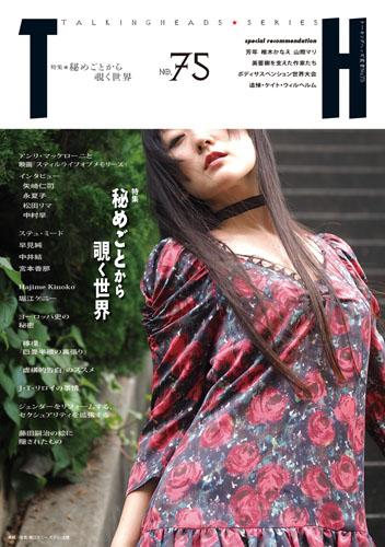 TH No.75「秘めごとから覗く世界」画像