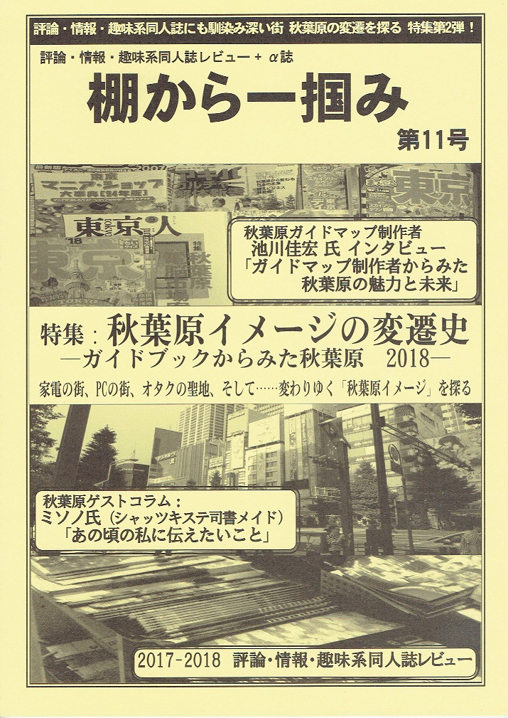 棚から一掴み 第11号『評論・情報・趣味系同人誌レビュー+α誌』画像
