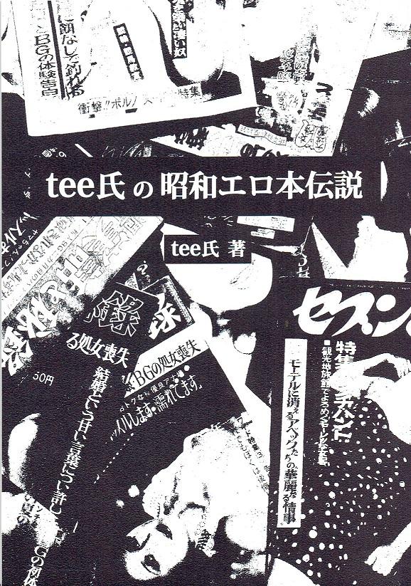 tee氏の昭和エロ本伝説画像