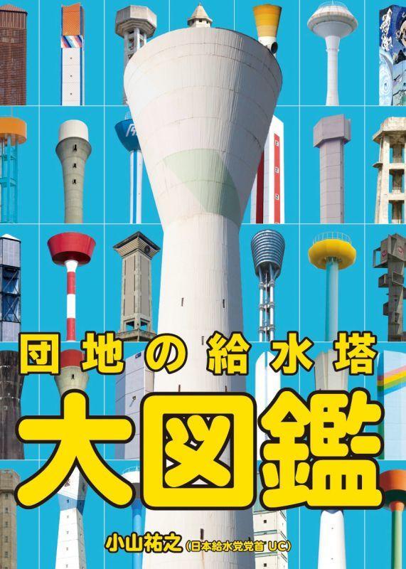 団地の給水塔大図鑑 【新本】画像
