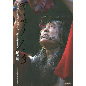 ギリヤーク尼ヶ崎 「鬼の踊り」から「祈りの踊り」への画像