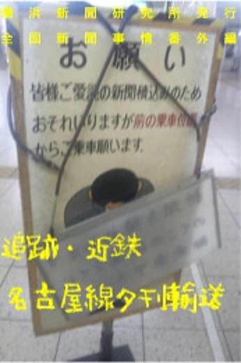 全国新聞事情番外編 追跡・近鉄名古屋線夕刊輸送画像