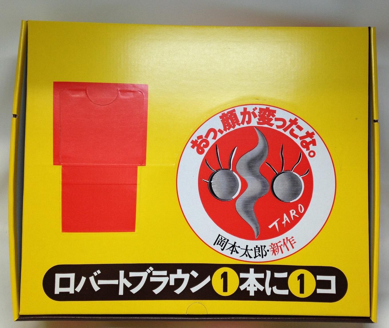 【1970年代デッドストック品】岡本太郎キリン ロバートブラウン ロックグラス 箱入り12個セット 画像