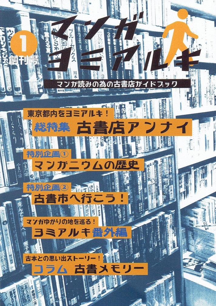 マンガヨミアルキ Vol.1 創刊号画像