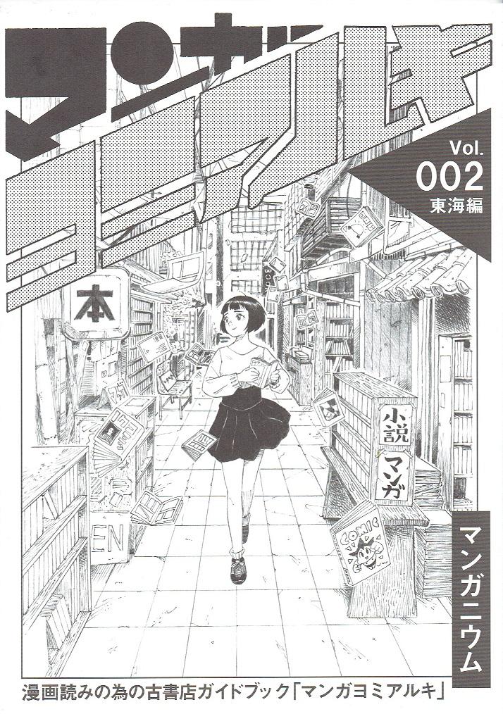 マンガヨミアルキ Vol.2の画像