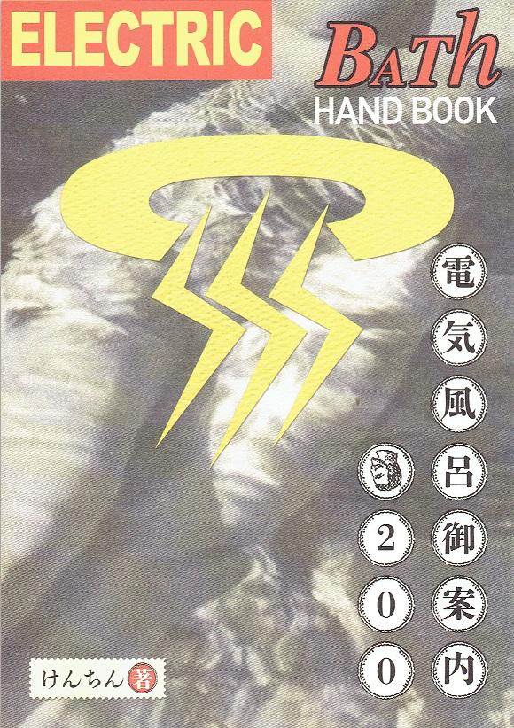 【サイン入り】Electric Bath Handbook 電気風呂御案内200 【八画文化会館叢書vol.09】画像