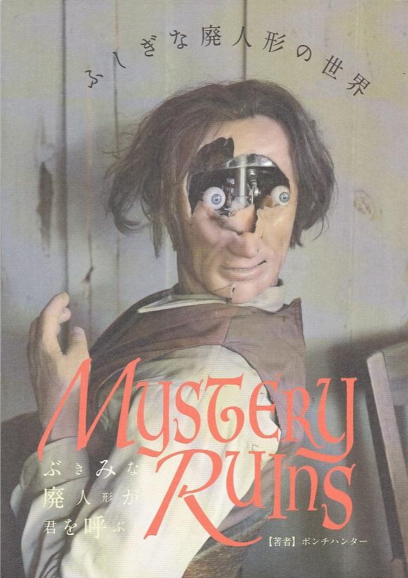 MYSTERY RUINS ふしぎな廃人形の世界 【八画文化会館叢書vol.08】画像