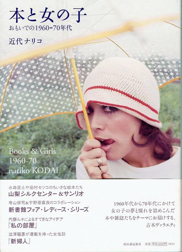 【特価本】本と女の子 おもいでの1960-70年代画像